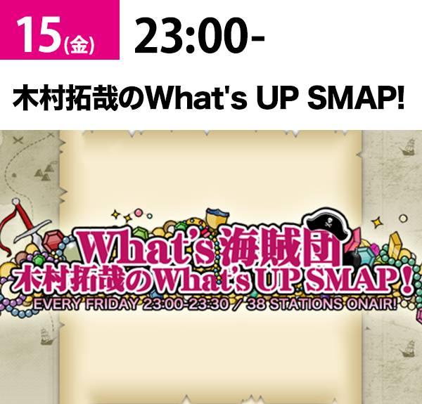 What's海賊団 木村拓哉のWhat's UP SMAP!
