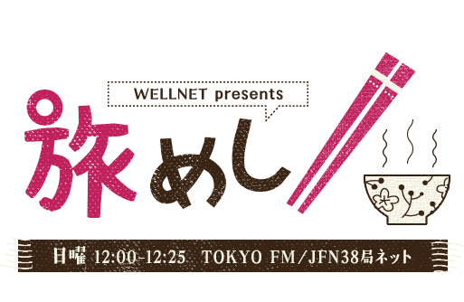 WELLNET presents 旅めし