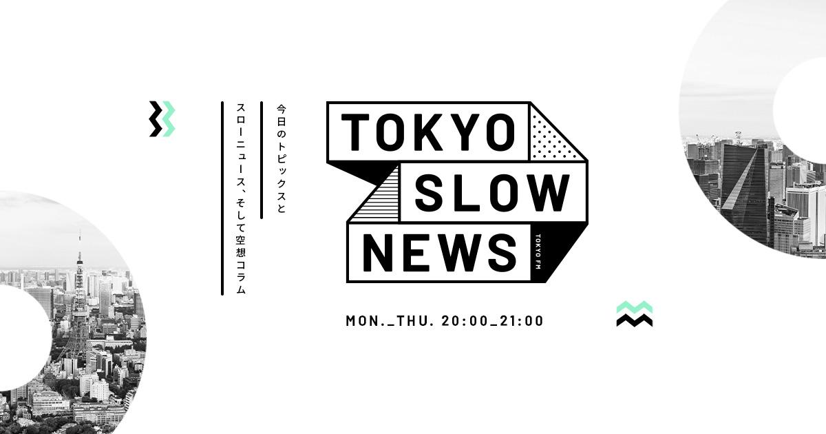 TOKYO SLOW NEWS - TOKYO FM 80.0MHz - 速水健朗・伊藤詩織・堤未果・カリン西村・浜田敬子