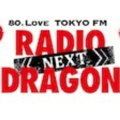 RADIO DRAGON -NEXT-