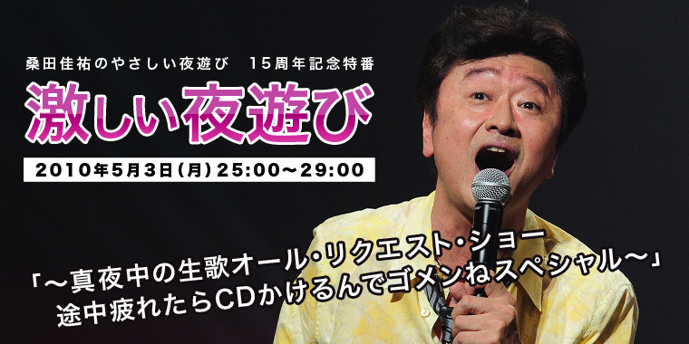 桑田佳祐のやさしい夜遊び15周年記念特番 激しい夜遊び