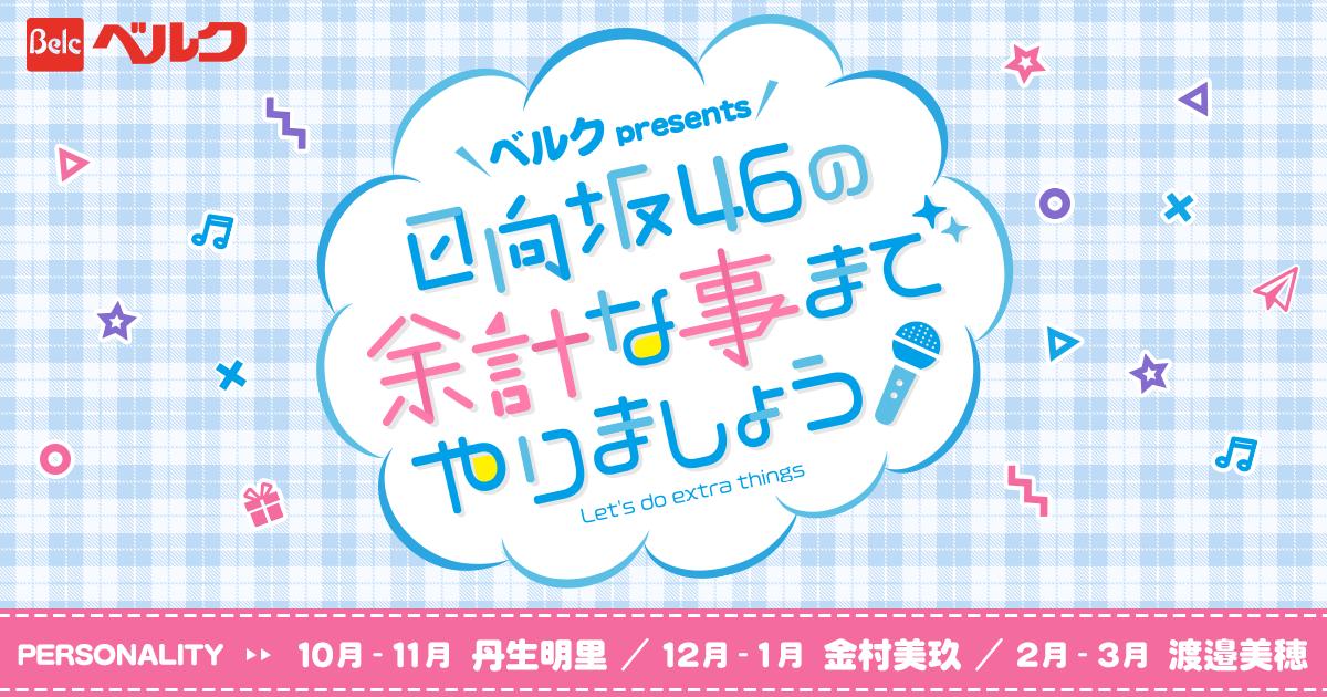 ベルク presents 日向坂46の余計な事までやりましょう -TOKYO FM 80.0MHz-