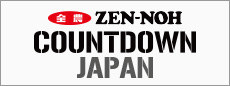 ZEN-NOH COUNTDOWN JAPAN